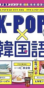 ソウル 韓国 ガイドブック KPOP るるぶ