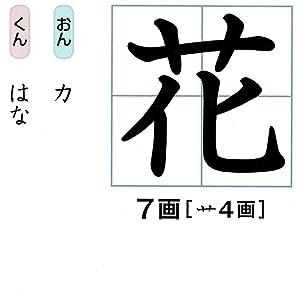 見出し 漢字 小学校 バランス