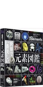 世界で一番美しい元素図鑑 分子図鑑 化学反応図鑑 もののしくみ テクノロジー 化学実験 STEM 理系