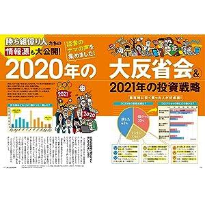 2020年の大反省会