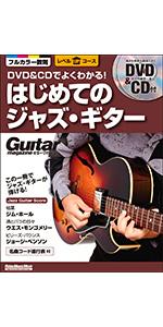 DVD&CDでよくわかる! はじめてのジャズ・ギター