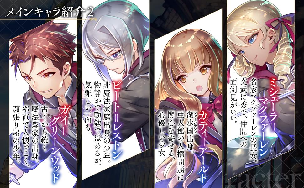 七つの魔剣が支配する (電撃文庫)