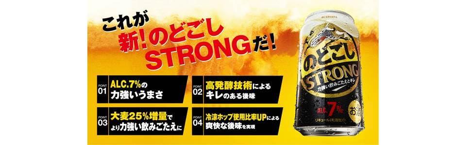 キリンビール キリン ビール 麒麟麦酒 缶ビール のどごし のどごしストロング ストロング STRONG 発泡酒 新ジャンル 第三のビール 350ml 350缶 500ml 500缶 人気 ランキング