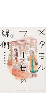 メタモルフォーゼの縁側(3) (単行本コミックス)