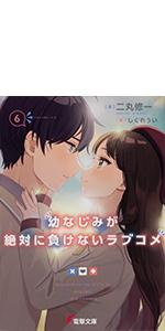 幼なじみが絶対に負けないラブコメ6 (電撃文庫)