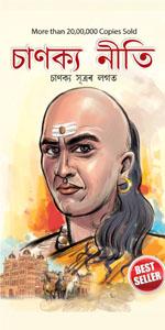 Chanakya Neeti Assamese
