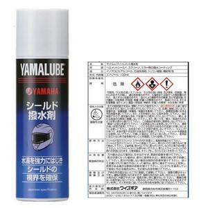 ヤマハ(YAMAHA) ヤマルーブ ヘルメットシールド撥水剤 100ml 90793-40090