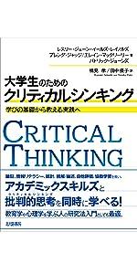 MBA 教育心理学 アカデミックスキルズ クリティカルシンキング 自己啓発 論理学 心理学 教育心理学
