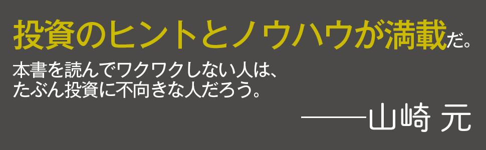 山崎元さん絶賛!