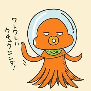 タコ型宇宙人