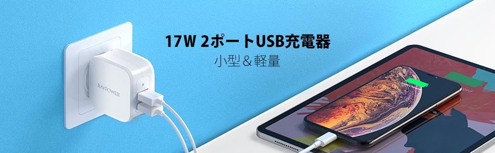 17W USB充電器 2ポート