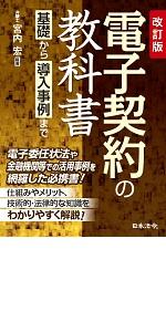 改訂版 電子契約の教科書 ~基礎から導入事例まで~