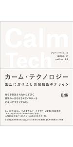 マーク・ワイザー calm technology カーム テクノロジー IoT ユビキタス UX