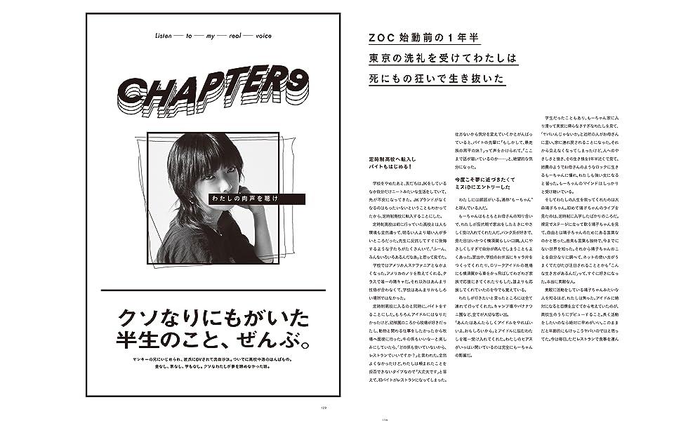 アイドル 乃木坂 自殺 テラスハウス メンヘラ メンタル ヤンデレ
