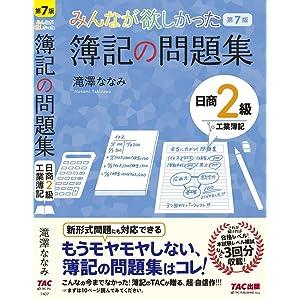 みんなが欲しかった 簿記の問題集 日商2級 工業簿記 第7版