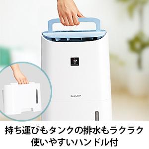 プラズマクラスター 除湿器 除湿機 使いやすい