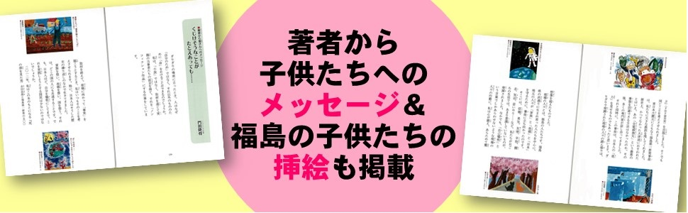 吉田所長 仲間 友情 思いやり ふるさと 責任感 使命感 感動 メッセージ 挿絵