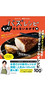 バズレシピ丼