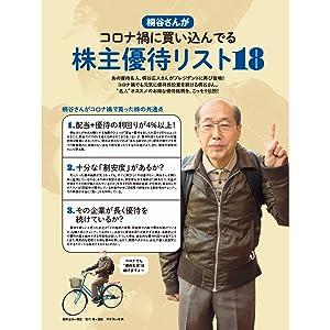 株 株主優待 桐谷さん 桐谷名人 月曜から夜ふかし マツコ 自転車