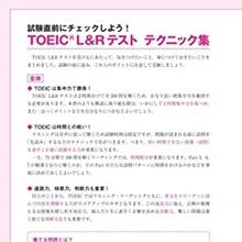 TOEIC トーイック トイック 模試 テクニック リスニング リーディング