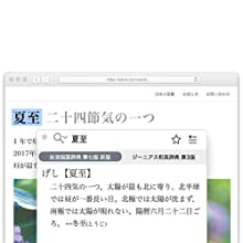 Up! ATOK連携電子辞典の利用
