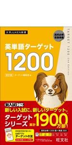 ターゲット1200