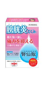 腎仙散(ジンセンサン)12包
