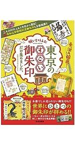 笠倉出版社 東京 すごい御朱印