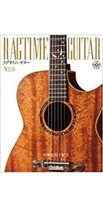 ラグタイム・ギター(改訂版) (Acoustic guitar magazine)