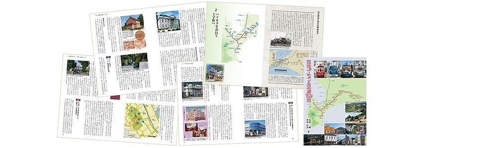 市電でめぐる函館100選 内容イメージ