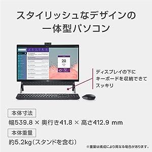 スタイリッシュな一体型パソコン