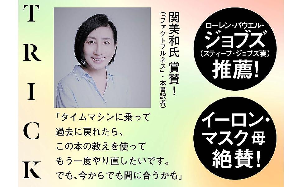 『ファクトフルネス』翻訳者・関美和氏、絶賛