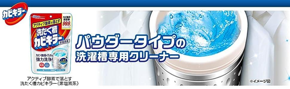 洗たく槽カビキラー, 粉末, パウダータイプ, 洗濯槽, 洗濯槽クリーナー