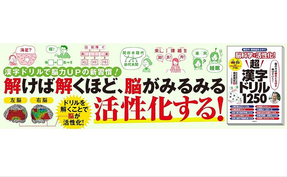 漢字ドリル1250