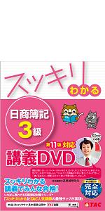 スッキリわかる 日商簿記3級 第11版対応DVD