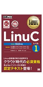 LinuCレベル1 Version 10.0対応
