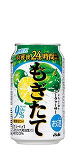 アサヒもぎたて まるごと搾りシークァーサー 缶350ml×24本