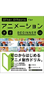 after effects アニメーション