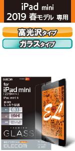 iPadmini フィルム