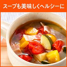 リードクッキングペーパーでスープも作れる!