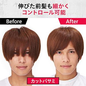 伸びた前髪も細かくコントロール可能