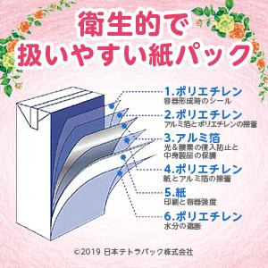 衛生的で扱いやすい紙パック