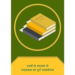 Bihar Madhyamik Shiksha Patrata Pariksha TGT (Ganit) 15 Practice Papers