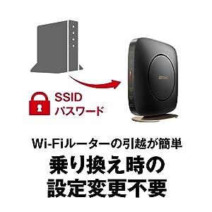 Wi-Fiルーターの引越が簡単 乗り換え時の設定変更不要