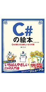 C#の絵本 第2版