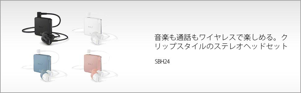 ワイヤレスステレオヘッドセット SBH24 商品トップ 特長 主な仕様  音楽も通話もワイヤレスで楽しめる。クリップスタイルのコンパクト