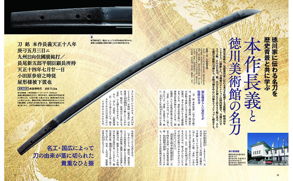 刀剣画報 本作長義 長義 徳美 徳川美術館