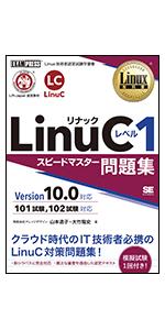 LinuC レベル1 スピードマスター問題集 Version10.0対応