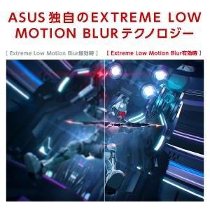 ASUS独自のEXTREME LOW MOTION BLURテクノロジー