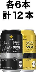99.99 クリアドライ&クリアレモン 飲みくらべセット